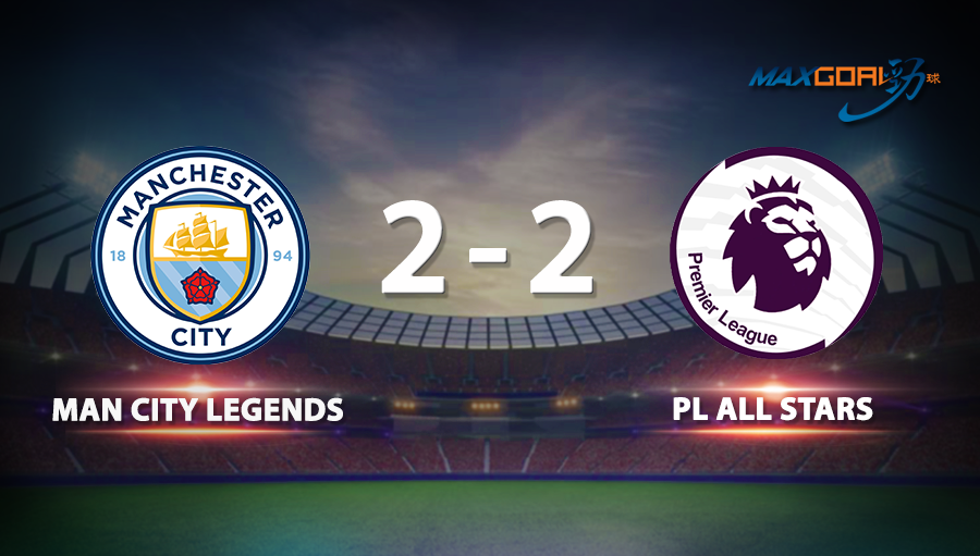 Man City Legends 2-2 Premier League All Stars